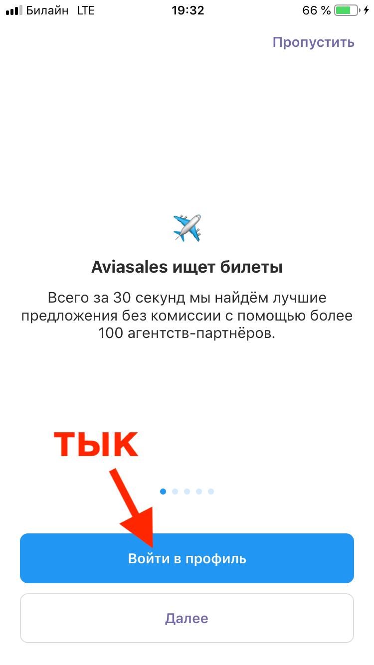 Приложение купить авиабилеты купить билет на самолет актобе
