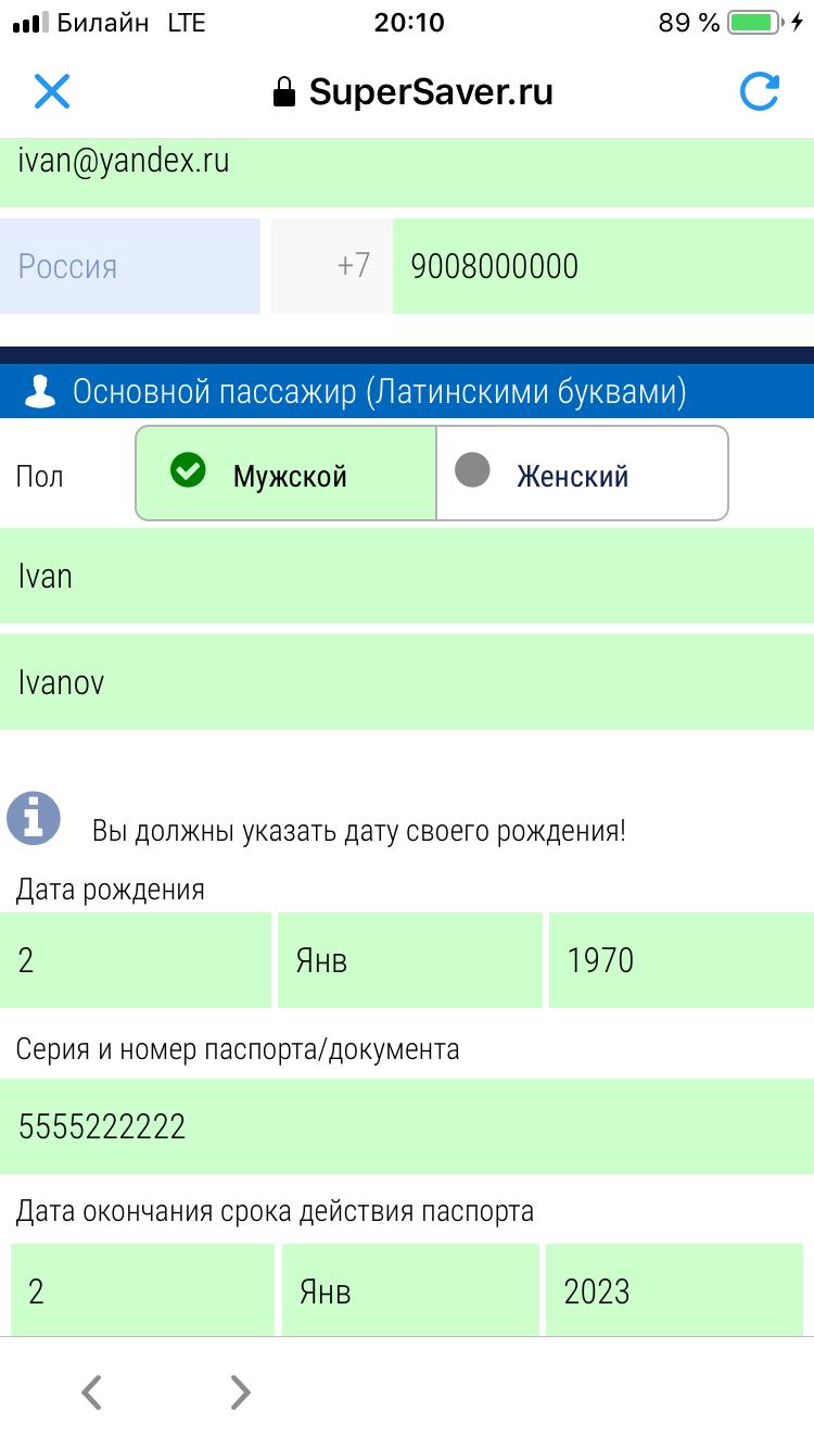 мобильное приложение aviasales