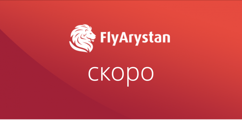 «Эйр Астана» запускает бюджетную авиакомпанию «FlyArystan»