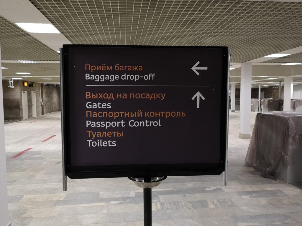 Drop Off Сдача багажа