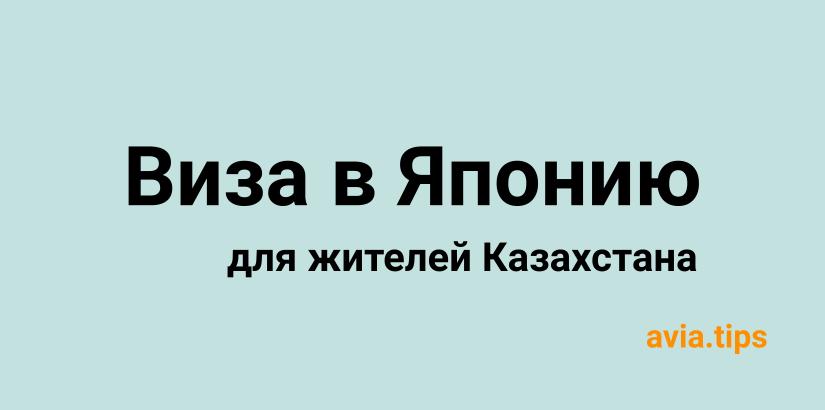 Получение визы в Японию для жителей Казахстана