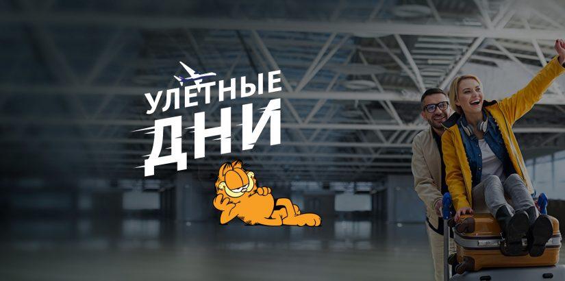 Распродажа Аэрофлота: по России, в Европу, Азию, Америку и на Кубу