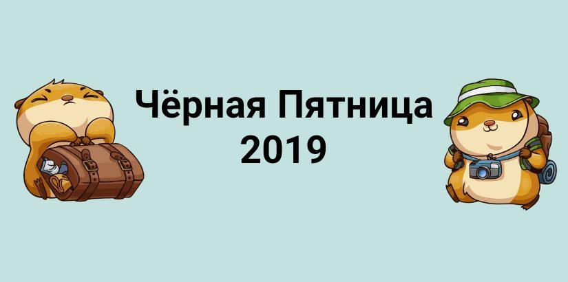 Все распродажи Черной пятницы 2019