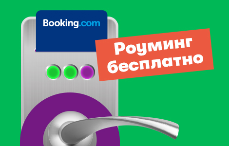 booking_470x300