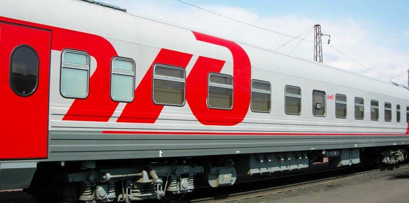 Российские железные дороги: акции и распродажи РЖД