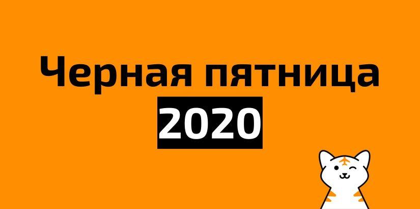 Все распродажи Черной пятницы 2020