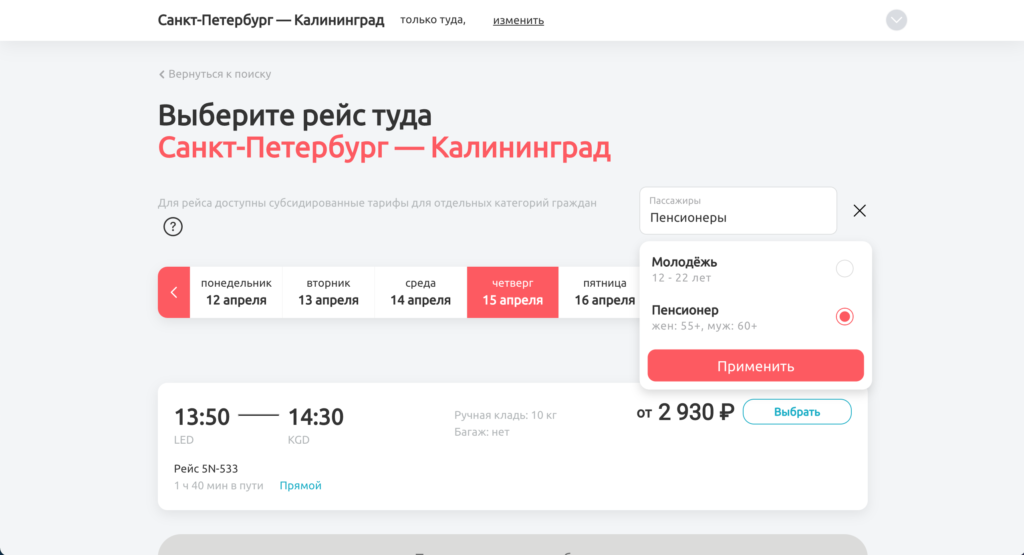 Smartavia Субсидированные авиабилеты 2021