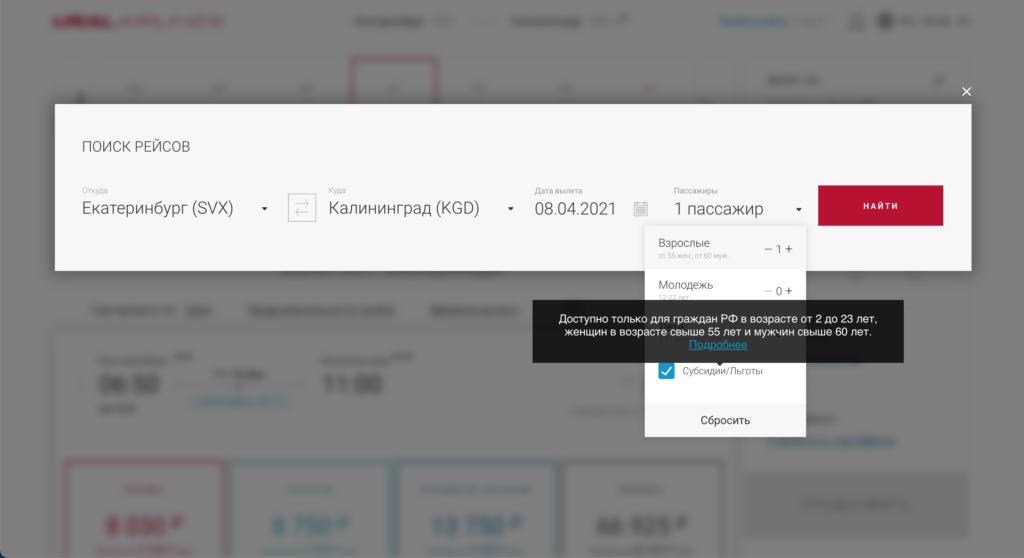 Уральские авиалинии Субсидируемые билеты